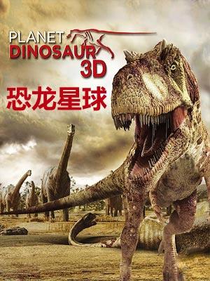 恐龙星球/恐龙世界/恐龙行星
