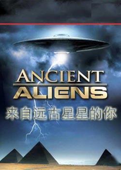 来自远古星星的你/远古外星人/UFO是否真的造访地球