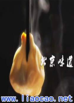 北京味道/舌尖上的中国之北京味道