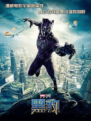 黑豹/Black Panther
