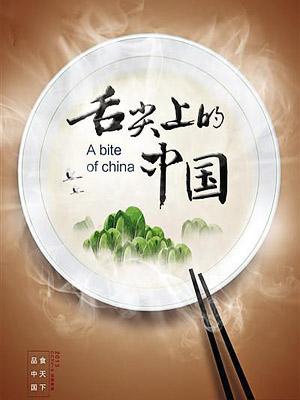 舌尖上的中国3/舌尖上的中国 第三季