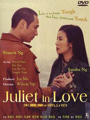 朱丽叶与梁山伯/Juliet in Love