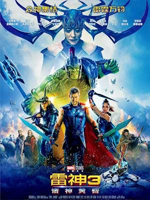 雷神3:诸神黄昏/Thor 3