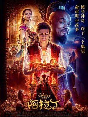 阿拉丁/阿拉丁真人版/Aladdin