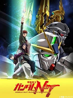 机动战士高达NT/Mobile Suit Gundam NT (Narrative)