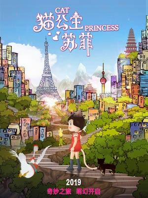 猫公主苏菲/Cat Princess
