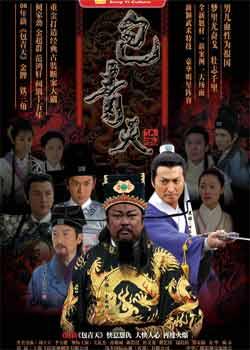 新包青天国语版 DVD正片