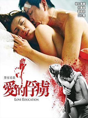 禁室培欲之爱的俘虏/Love Education
