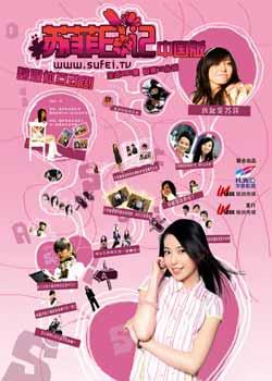 苏菲日记第一季 DVD正片