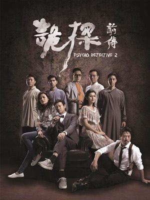 诡探前传/Psycho Detective 2