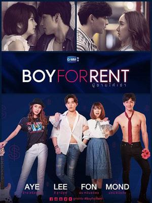 租赁男友/Boy For Rent/出租男友