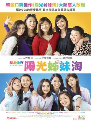 阳光姐妹淘/SUNNY我們的青春