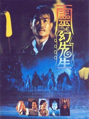灵幻先生/僵尸先生3