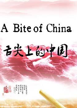 舌尖上的中国 DVD正片