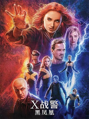 X战警:黑凤凰/变种特攻:黑凤凰/X战警前传4/X战警7