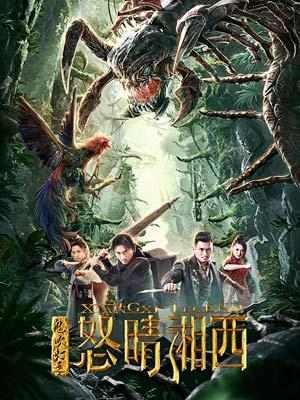 鬼吹灯之怒晴湘西/Xiangxi Legend