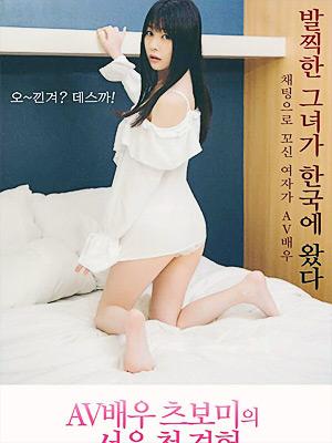 女优蕾的首尔初体验1/首尔第一次体验1