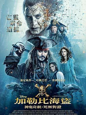 加勒比海盗5:死无对证/加勒比海盗5:恶灵启航