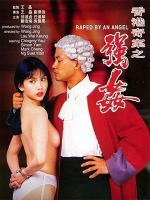香港奇案之强奸/赤裸羔羊2性追缉令