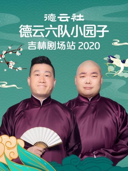 德云社德云六队小园子吉林剧场站2020