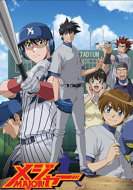 棒球大联盟第三季