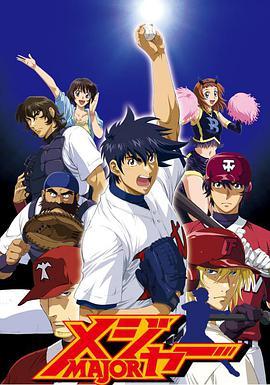 棒球大联盟第四季