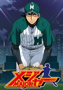 棒球大联盟第六季
