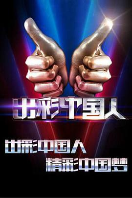 出彩中国人第二季