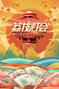 2021江苏卫视元宵荔枝灯会