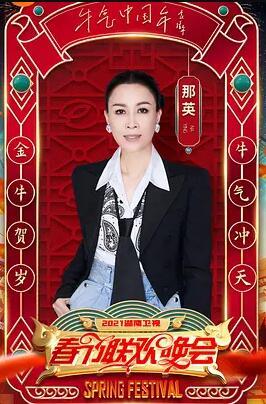 2021年湖南卫视小年春节联欢晚会