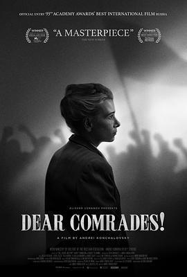 亲爱的同志