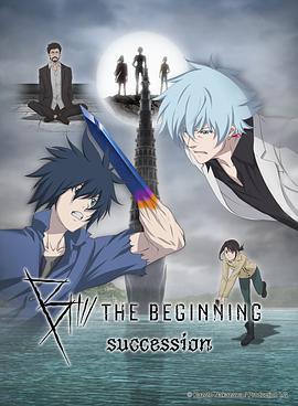 B:彼之初第二季
